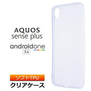 AQUOS sense plus SH-M07 / Android One X4 ソフトケ