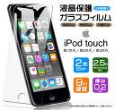 【安心の2枚セット】【AGC日本製ガラス】 iPod touch 7 (5世代 / 6世代)ガラスフィルム 強化ガラス 液晶保護 飛散防止 指紋防止 硬度9H 2.5Dラウンドエッジ加工 アイポッドタッチ アイポット ipodtouch 2019