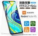 【安心の2枚セット】【AGC日本製ガラス】 Xiaomi Redmi Note 9S ガラスフィルム 強化ガラス 液晶保護 飛散防止 指紋防止 硬度9H 2.5Dラウンドエッジ加工 シャオミ レッドミ ノート 9S
