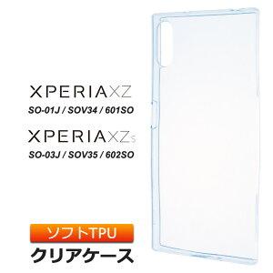 Xperia XZ [ SO-01J / SOV34 / 601SO ] // Xperia XZs