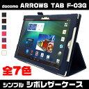 【液晶保護フィルム付き】 docomo ARROWS TAB F-03G 手帳型 シボ調 レザーケース カバー アローズタブレット スタンド機能