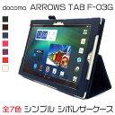 docomo ARROWS TAB F-03G 手帳型 シボ調 レザーケース カバー アローズタブレット アローズタブ F03G ドコモ スタンド機能