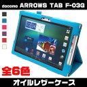 【液晶保護フィルム付き】 docomo ARROWS TAB F-03G 手帳型 オイル レザーケース カバー アローズタブレット スタンド機能
