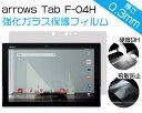 arrows Tab F-04H ( docomo ) 液晶...