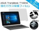 ASUS TransBook T100HA 液晶保護 強化ガラスフィルム 【 硬度 9H / 厚み 0.3mm / 2.5D ラウンドエッジ加工 】