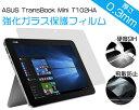 ASUS TransBook Mini T102HA 液晶保護 強化ガラスフィルム 【 硬度 9H / 厚み 0.3mm / 2.5D ラウンドエッジ加工 】