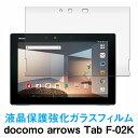 arrows Tab F-02K ( docomo ) 液晶...