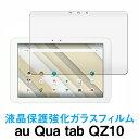 Qua tab QZ10 [ KYT33 ] ( au ) ...