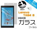 Lenovo TAB4 8 液晶保護 強化ガラスフィルム 【...