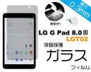 LG G Pad 8.0 LGT02 (J:COM) 液晶保...