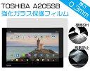 東芝 Android タブレット A205SB ( SoftBank専用モデル ) 液晶保護 強化ガラスフィルム 【 硬度 9H / 厚み 0.3mm / 2.5D ラウンドエッジ加工 】