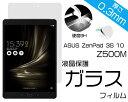 ASUS ZenPad 3S 10 Z500M 液晶保護 強化ガラスフィルム 【 硬度 9H / 厚み 0.3mm / 2.5D ラウンドエッジ加工 】