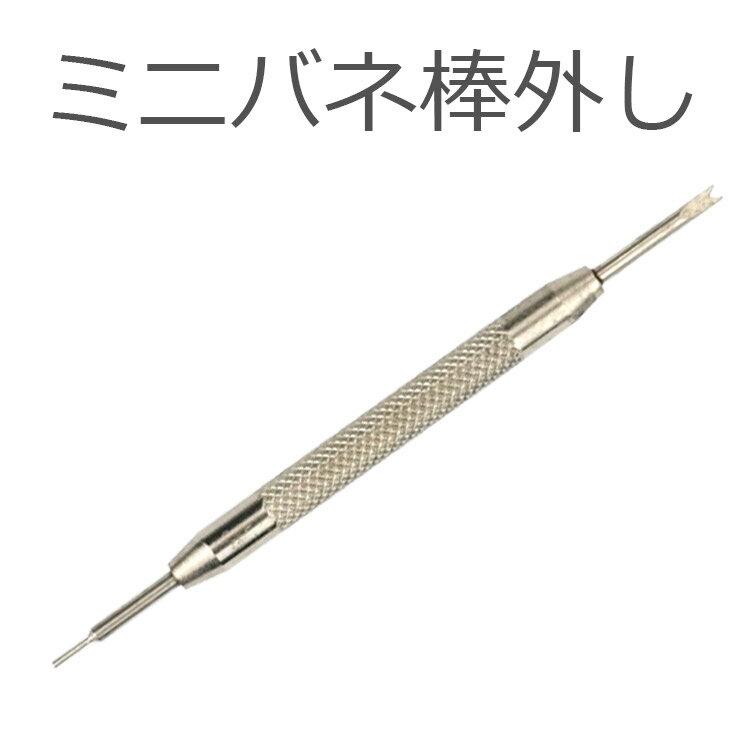 腕時計 ベルト交換工具 ミニ バネ棒外し バンド 調整工具 時計 ベルト交換 バネ棒はずし