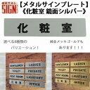 表示サイン サインプレート メタル ドア プレート マーク ...