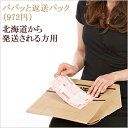 パパッと返送パック(972円)※北海道から発送される方用