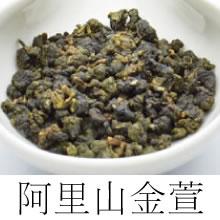 阿里山金萱(米香・台湾烏龍茶)50g