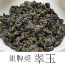 翠玉茶(銀牌奨・台湾烏龍茶)50g