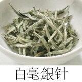 白毫銀針(中国茶・白茶)25g