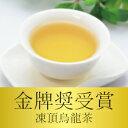 凍頂烏龍茶(金牌奨受賞・台湾烏龍茶)50g
