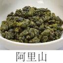 阿里山烏龍茶(清香・台湾烏龍茶)50g