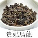 貴妃烏龍(台湾)50g