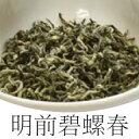明前碧螺春(中国緑茶)40g