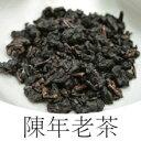 陳年烏龍老茶2000年(台湾烏龍茶)50g