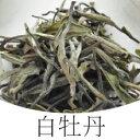 白牡丹(中国茶・白茶)25g