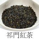 祁門紅茶(キーマン紅茶・中国紅茶)40g