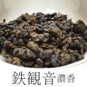 鉄観音(濃香・台湾烏龍茶)50g