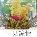 一見鐘情(お花の工芸茶)