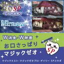 マジックゼオSP【小型犬 ケア用品 デンタルケア 歯磨き 歯石 口臭 歯茎の消臭・除菌 /送料無料】