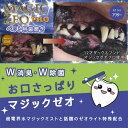 マジックゼオプロ【小型犬 ケア用品 デンタルケア 歯磨き 歯石 口臭 歯茎の消臭・除菌】