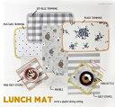 Louis Dog (ルイスドッグ) Lunch Mat(スカイブルートリミング/マスタードトリミング/ピーチトリミング)【小型犬 ダイニンググッズ フードマット ダイニングマット/セレブ】