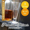 プレミアムピルスナー Ver2 [名入れ グラス 高級 記念...