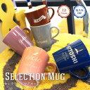 セレクションマグカップ [マグカップ 名入れギフト 可愛い食器 お祝い品 メモリアル 贈り物 プレゼント用 ギフト]