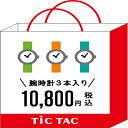 【腕時計3本入で10,800円】2018 TiCTAC 福袋...