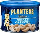 ショッピングプランター 柔らかくて程良い塩味が美味しいカシューナッツです【 PLANTERS Delux WHOLE CASHEWS 】 プランターズ デラックス ホールカシューナッツ 240g / 8.5oz