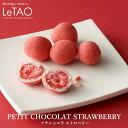プチショコラ 《ストロベリー》 ルタオ 北海道 お土産 いちご 苺 ホワイト チョコ ギフト プレゼント お取り寄せ バレンタイン ホワイトデー
