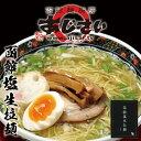 函館麺厨房 あじさい 《塩ラーメン》《3食入×1箱》《生麺》 函館 塩 ラーメン 有名店 北海道 お