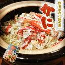 ショッピング土鍋 炊き込み ご飯の素 《かに》 北海道 お土産 パック レトルト 土鍋 非常食 保存食 ギフト プレゼント お取り寄せ バレンタイン ホワイトデー