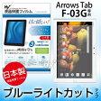 【送料無料、代引き不可、時間指定不可】Hy+ 日本製Fujitsu Arrows Tab(アローズタブ) F-03G ブルーライトカット 液晶保護フィルム(1370007) 【smtb-tk】