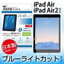 【送料無料、代引き不可、時間指定不可】Hy+ 日本製 iPad Air、iPad Air2(アイパッドエアー2)用 ブルーライトカット 液晶保護フィルム(137...