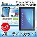 【送料無料、代引き不可、日時指定不可】Hy+ Xperia Z4 Tablet (エクスペリアz4 タブレット) SO-05G SOT31 用 ブルーライトカッ...