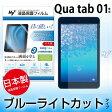 【送料無料、代引き不可、時間指定不可】Hy+ 日本製 Qua Tab 01(キュアタブ)用 ブルーライトカット 液晶保護フィルム 【smtb-tk】