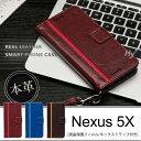 【送料無料、代引き不可、時間指定不可】Hy+ Nexus5X(ネクサス5X) 本革レザーケース 手帳型  (ネックストラップ、カードポケット、スタンド機能、液晶保護フィルム付き) レッド、ブラウン、ブルー【smtb-tk】