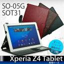【送料無料、代引き不可、時間指定不可】Hy+ Xperia Z4 Tablet (エクスペリアz4 タブレット) SO-05G SOT31 ビンテージPU ケースカバー (カードホルダー、ハンドストラップ、オートスリープ機能付き) 【smtb-tk】