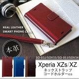 【メール便にて送料無料、代引き不可、時間指定不可】Hy+ Xperia XZ、Xperia XZs SO-03J SOV35 SO-01J SOV34 本革レザー ケース 手帳型 (ネックストラップ、カードポケット、スタンド機能付き)