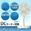 【数量限定】プレビア DC メカ式リビング扇風機 DCモーター PR-DC303 ホワイト