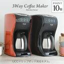 タイガー コーヒーメーカー 「カフェバリエ」 ACT-B040 (0.54L) まほうびんステンレ